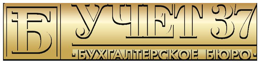 """Бухгалтерское бюро """"Учет37"""""""
